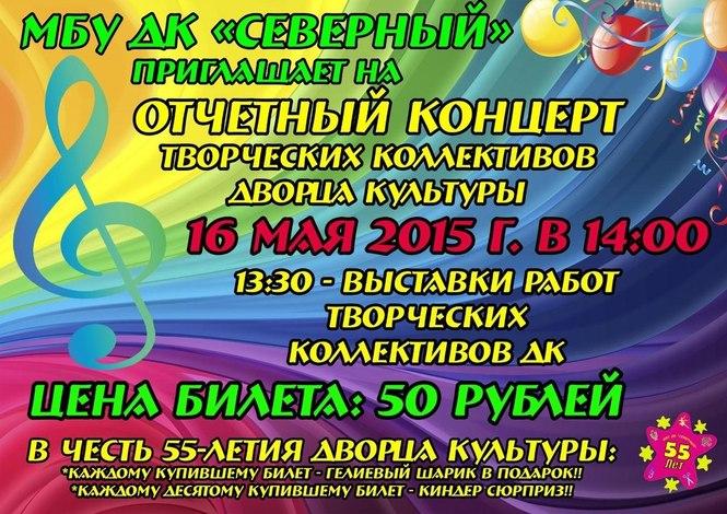 Картинки объявления о концерте